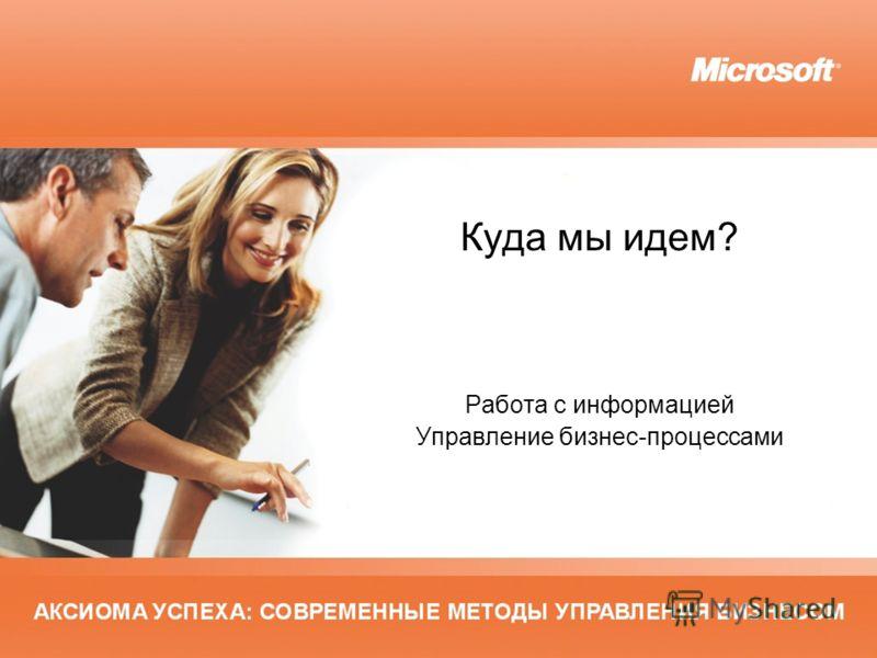 Microsoft Sharepoint Foundation скачать