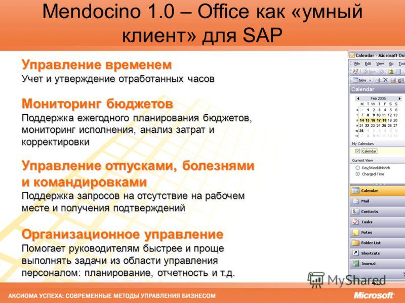 40 Mendocino 1.0 – Office как «умный клиент» для SAP Управление временем Учет и утверждение отработанных часов Мониторинг бюджетов Поддержка ежегодного планирования бюджетов, мониторинг исполнения, анализ затрат и корректировки Управление отпусками,
