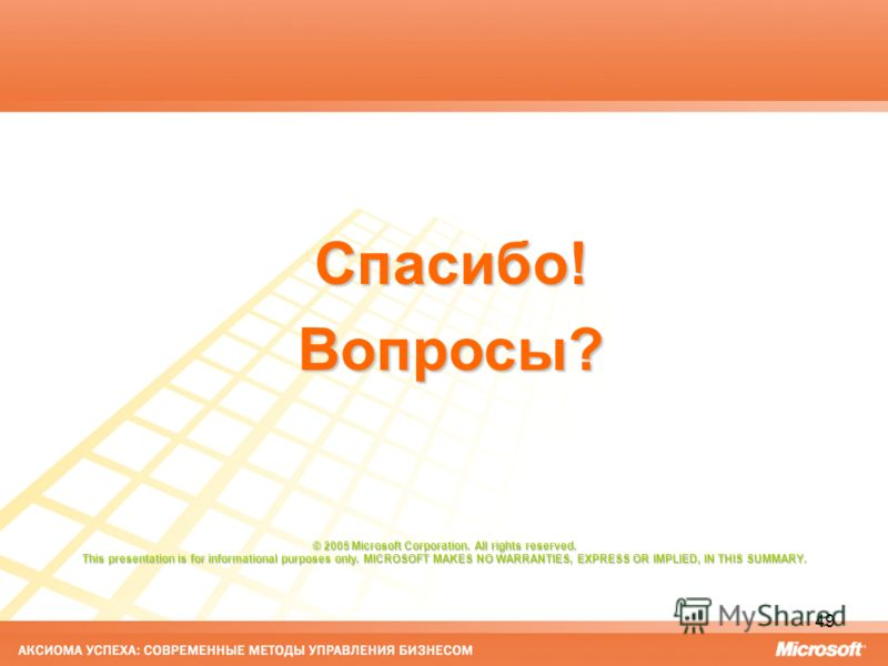 49 Спасибо!Вопросы? © 2005 Microsoft Corporation. All rights reserved. This presentation is for informational purposes only. MICROSOFT MAKES NO WARRANTIES, EXPRESS OR IMPLIED, IN THIS SUMMARY.