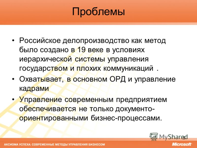 5 Проблемы Российское делопроизводство как метод было создано в 19 веке в условиях иерархической системы управления государством и плохих коммуникаций. Охватывает, в основном ОРД и управление кадрами Управление современным предприятием обеспечивается