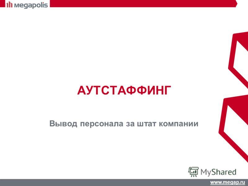 www.megap.ru АУТСТАФФИНГ Вывод персонала за штат компании