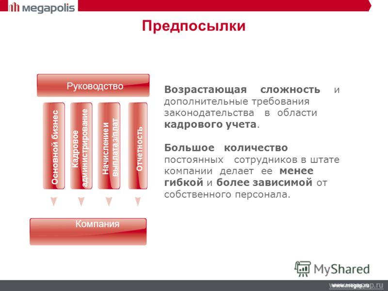 www.megap.ruwww.megap.ru Основной бизнес Кадровое администрирование Начисление и выплата з/плат Отчетность Руководство Компания Возрастающая сложность и дополнительные требования законодательства в области кадрового учета. Большое количество постоянн