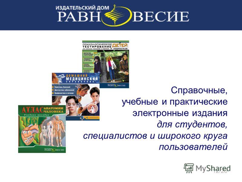 Справочные, учебные и практические электронные издания для студентов, специалистов и широкого круга пользователей 12/25