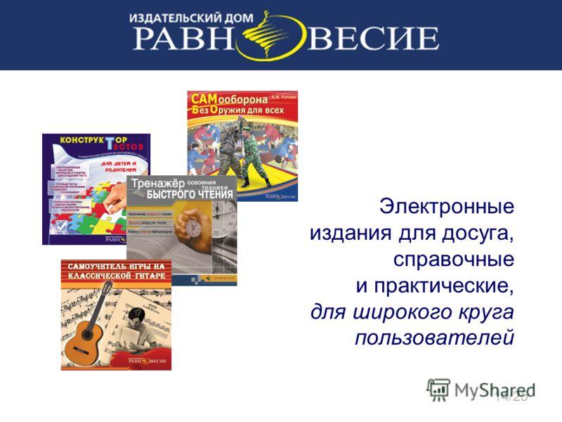 Электронные издания для досуга, справочные и практические, для широкого круга пользователей 14/25