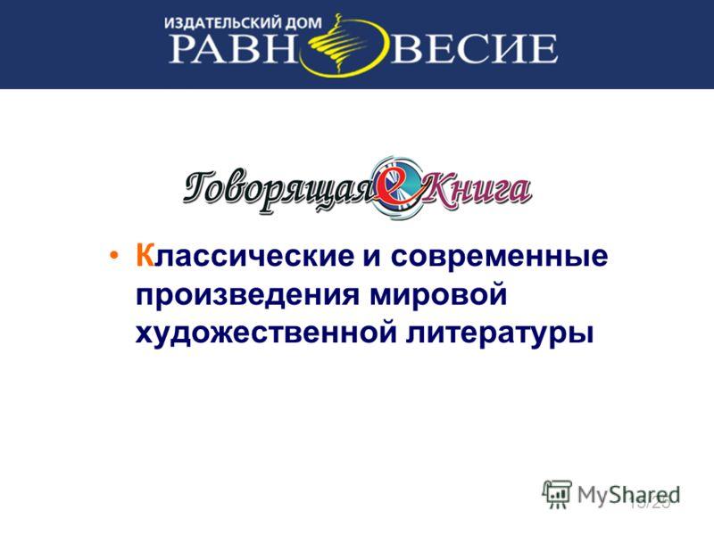 Классические и современные произведения мировой художественной литературы 15/25