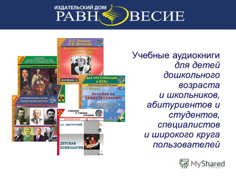 Учебные аудиокниги для детей дошкольного возраста и школьников, абитуриентов и студентов, специалистов и широкого круга пользователей 18/25