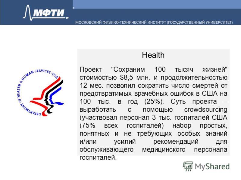 Health Проект