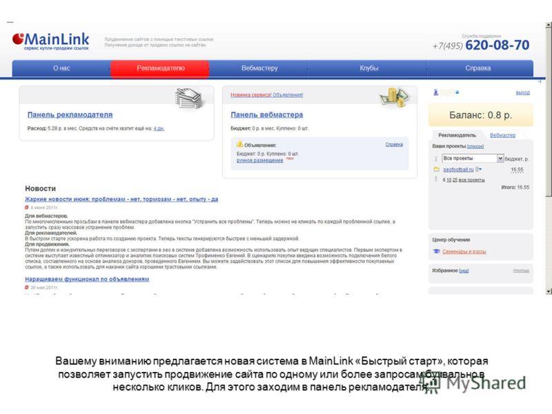 Вашему вниманию предлагается новая система в MainLink «Быстрый старт», которая позволяет запустить продвижение сайта по одному или более запросам буквально в несколько кликов. Для этого заходим в панель рекламодателя.