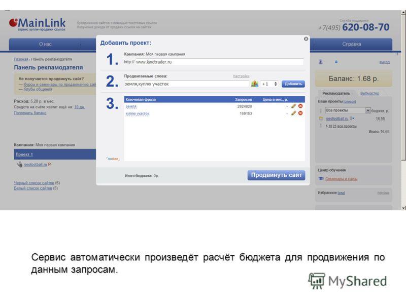 Сервис автоматически произведёт расчёт бюджета для продвижения по данным запросам.