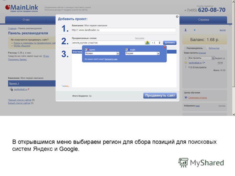 В открывшимся меню выбираем регион для сбора позиций для Google. В открывшимся меню выбираем регион для сбора позиций для поисковых систем Яндекс и Google.