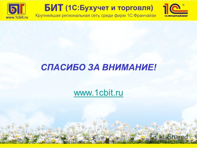 СПАСИБО ЗА ВНИМАНИЕ! www.1cbit.ru
