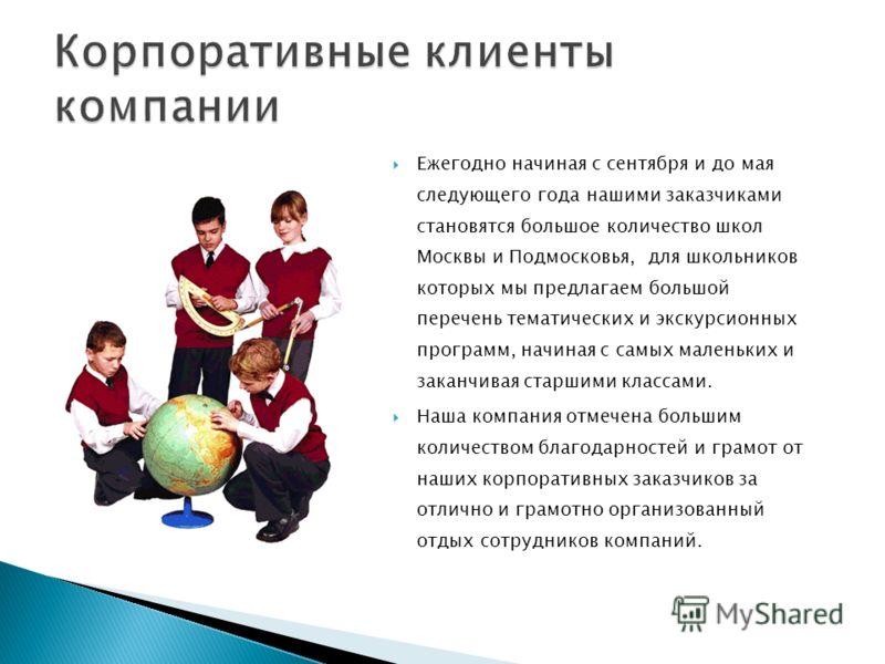 Ежегодно начиная с сентября и до мая следующего года нашими заказчиками становятся большое количество школ Москвы и Подмосковья, для школьников которых мы предлагаем большой перечень тематических и экскурсионных программ, начиная с самых маленьких и