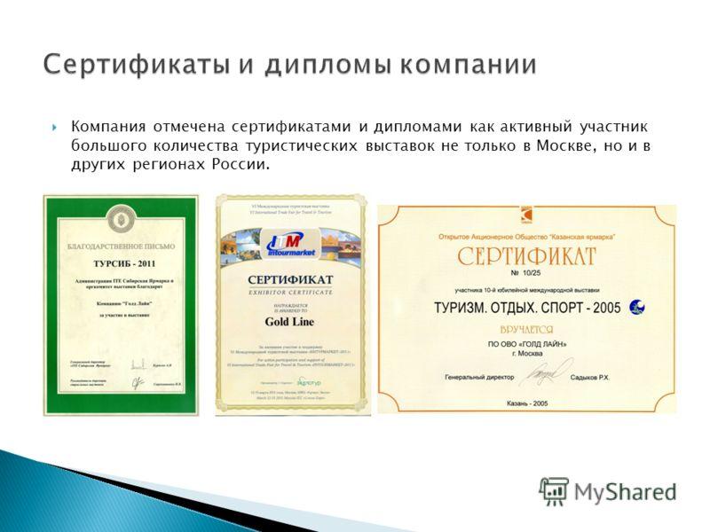Компания отмечена сертификатами и дипломами как активный участник большого количества туристических выставок не только в Москве, но и в других регионах России.