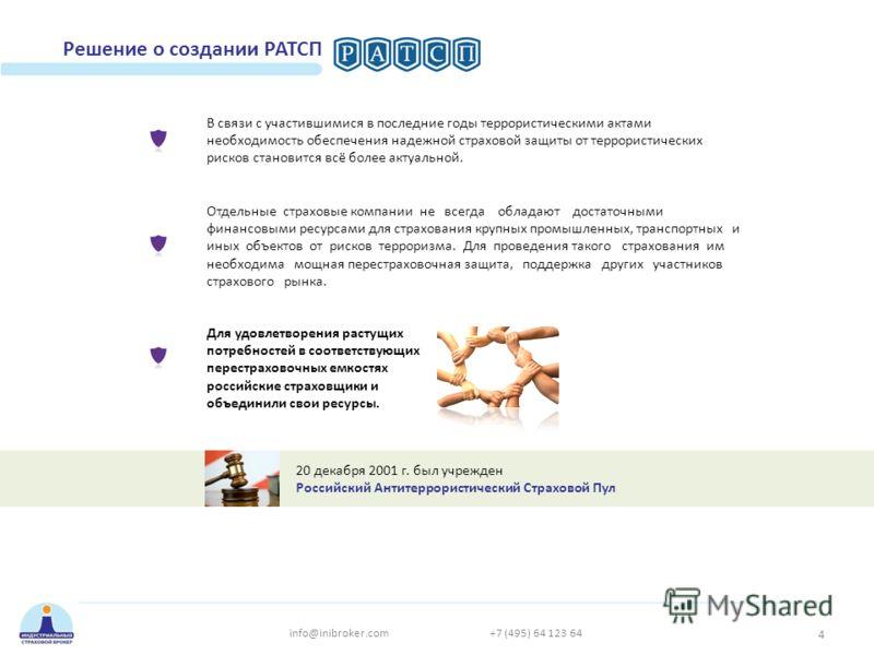 Решение о создании РАТСП Для удовлетворения растущих потребностей в соответствующих перестраховочных емкостях российские страховщики и объединили свои ресурсы. Отдельные страховые компании не всегда обладают достаточными финансовыми ресурсами для стр