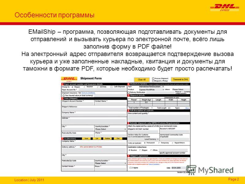 Location | July 2011 Page 2 Особенности программы EMailShip – программа, позволяющая подготавливать документы для отправлений и вызывать курьера по электронной почте, всёго лишь заполнив форму в PDF файле! На электронный адрес отправителя возвращаетс