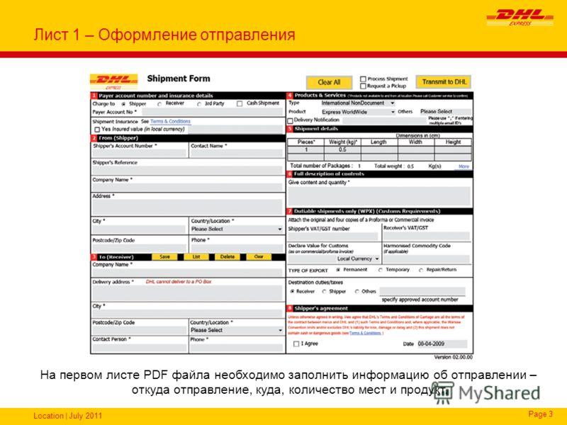 Location | July 2011 Page 3 Лист 1 – Оформление отправления На первом листе PDF файла необходимо заполнить информацию об отправлении – откуда отправление, куда, количество мест и продукт.