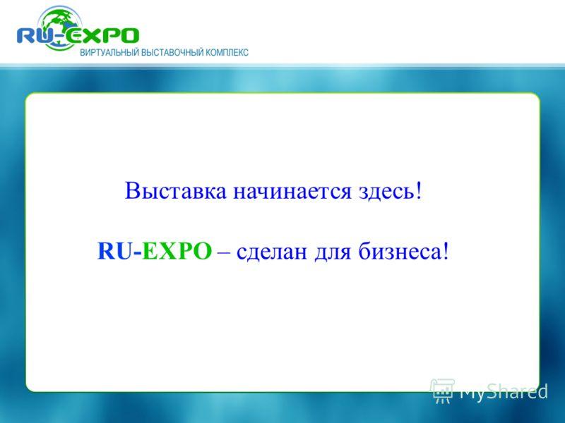 Выставка начинается здесь! RU-EXPO – сделан для бизнеса!