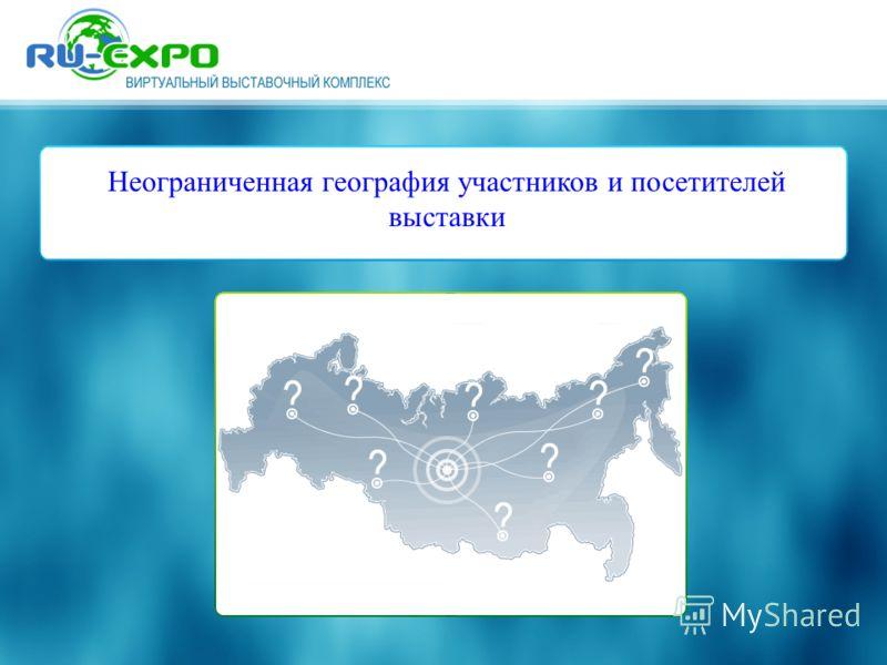Неограниченная география участников и посетителей выставки