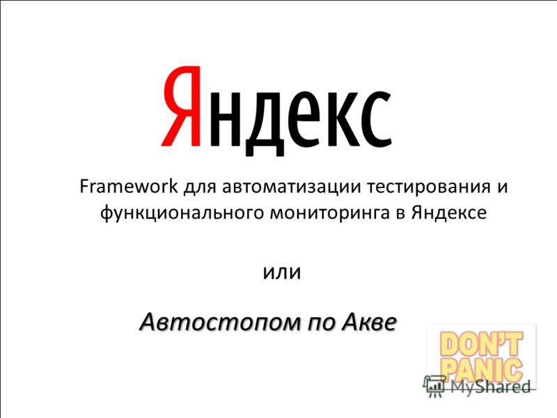 Framework для автоматизации тестирования и функционального мониторинга в Яндексе или Автостопом по Акве