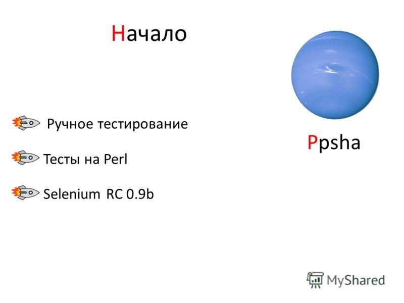 Ppsha Начало Ручное тестирование Тесты на Perl Selenium RC 0.9b