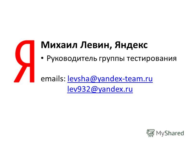 Михаил Левин, Яндекс Руководитель группы тестирования emails: levsha@yandex-team.rulevsha@yandex-team.ru lev932@yandex.ru