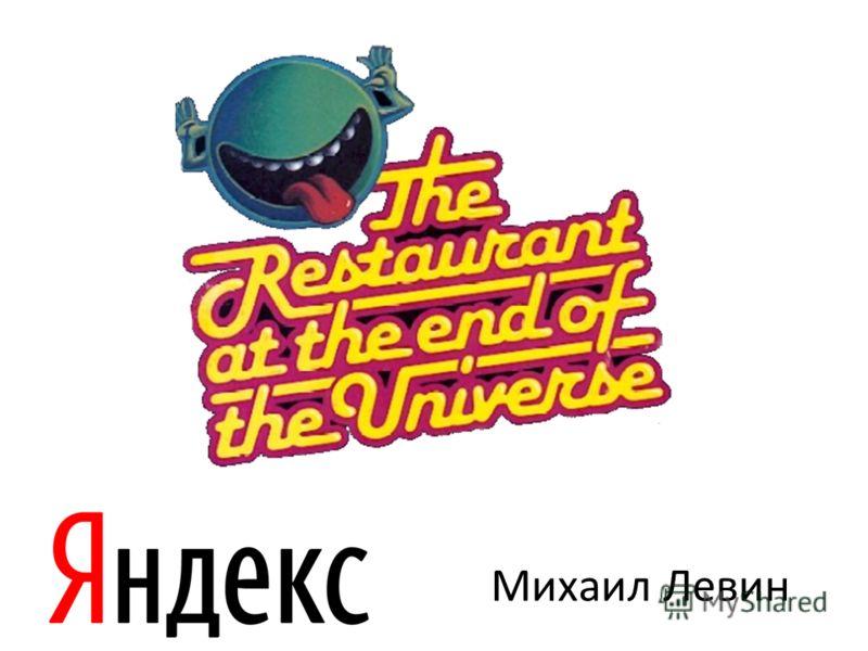 Михаил Левин