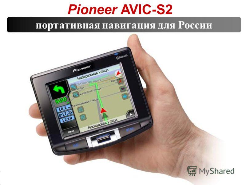Pioneer AVIC-S2 портативная навигация для России