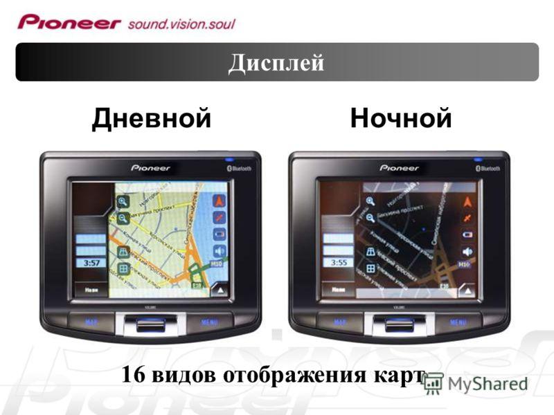 ДневнойНочной 16 видов отображения карт Дисплей