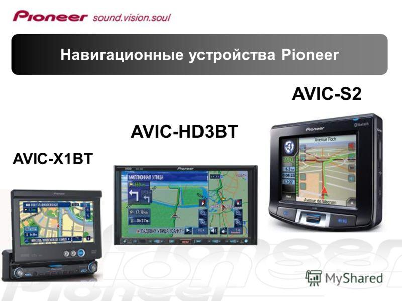 Навигационные устройства Pioneer AVIC-X1BT AVIC-HD3BT AVIC-S2