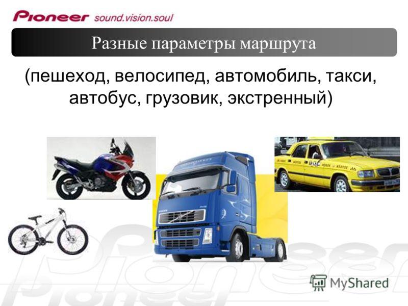(пешеход, велосипед, автомобиль, такси, автобус, грузовик, экстренный) Разные параметры маршрута