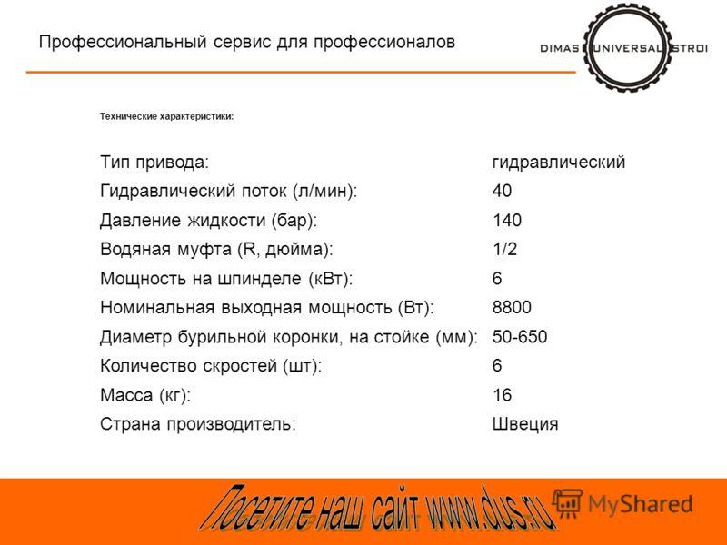 Тра-та-та Профессиональный сервис для профессионалов Технические характеристики: Тип привода:гидравлический Гидравлический поток (л/мин):40 Давление жидкости (бар):140 Водяная муфта (R, дюйма):1/2 Мощность на шпинделе (кВт):6 Номинальная выходная мощ