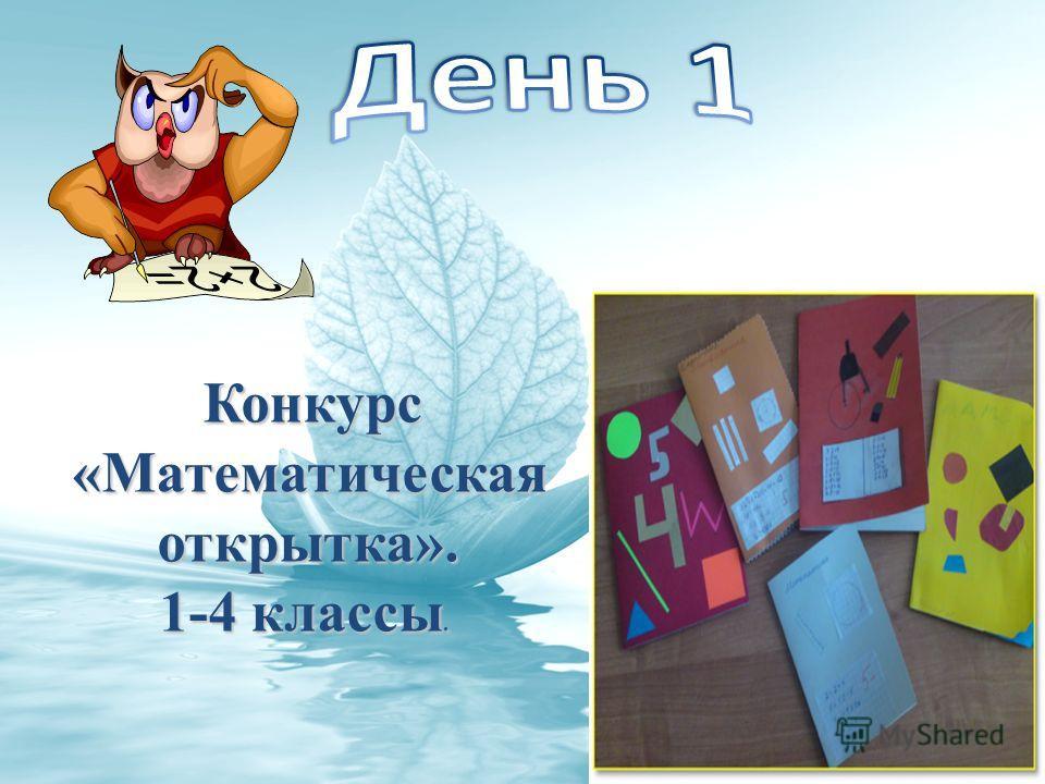 Конкурс Конкурс «Математическая открытка». 1-4 классы. 1-4 классы.