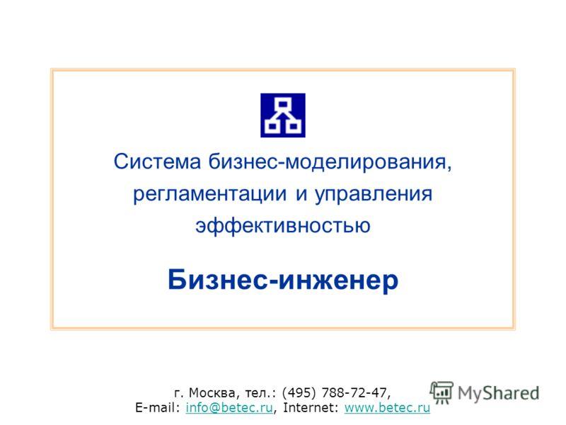 г. Москва, тел.: (495) 788-72-47, E-mail: info@betec.ru, Internet: www.betec.ruinfo@betec.ruwww.betec.ru Система бизнес-моделирования, регламентации и управления эффективностью Бизнес-инженер