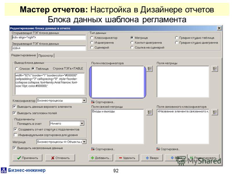 Бизнес-инжинер 92 Мастер отчетов: Настройка в Дизайнере отчетов Блока данных шаблона регламента