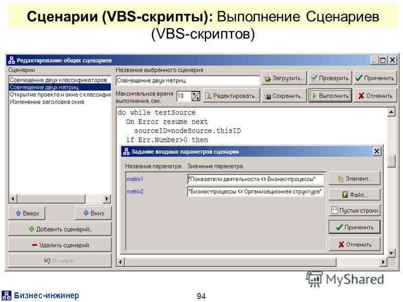 Бизнес-инжинер 94 Сценарии (VBS-скрипты): Выполнение Сценариев (VBS-скриптов)