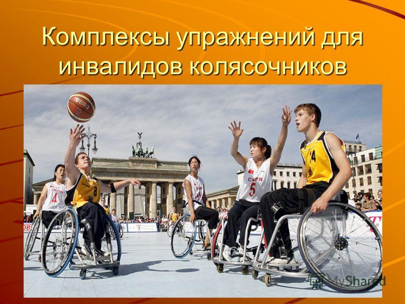 Комплексы упражнений для инвалидов колясочников