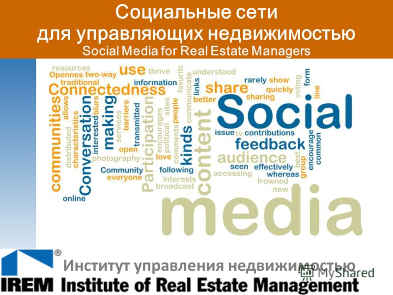 Социальные сети для управляющих недвижимостью Social Media for Real Estate Managers Институт управления недвижимостью