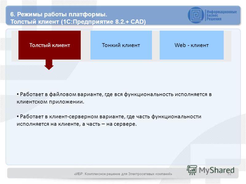 6. Режимы работы платформы. Толстый клиент (1С:Предприятие 8.2.+ CAD) Толстый клиентТонкий клиентWeb - клиент Работает в файловом варианте, где вся функциональность исполняется в клиентском приложении. Работает в клиент-серверном варианте, где часть