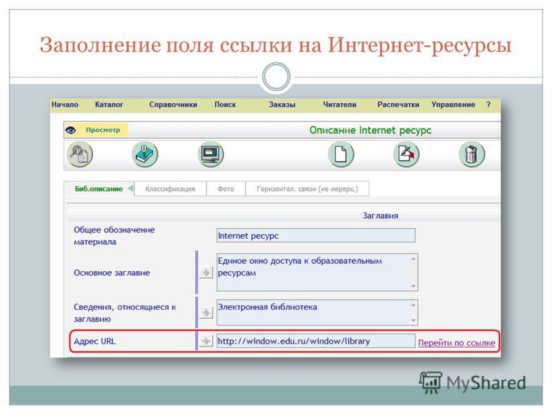 Заполнение поля ссылки на Интернет-ресурсы