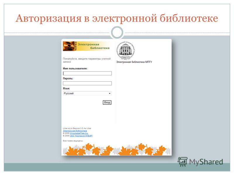 Авторизация в электронной библиотеке