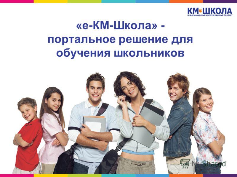 «е-КМ-Школа» - портальное решение для обучения школьников
