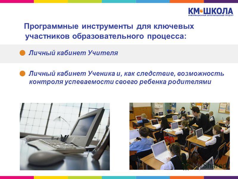 Программные инструменты для ключевых участников образовательного процесса: Личный кабинет Учителя Личный кабинет Ученика и, как следствие, возможность контроля успеваемости своего ребенка родителями
