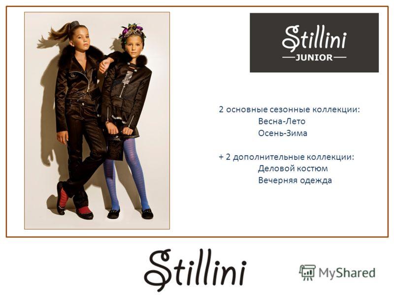 2 основные сезонные коллекции: Весна-Лето Осень-Зима + 2 дополнительные коллекции: Деловой костюм Вечерняя одежда