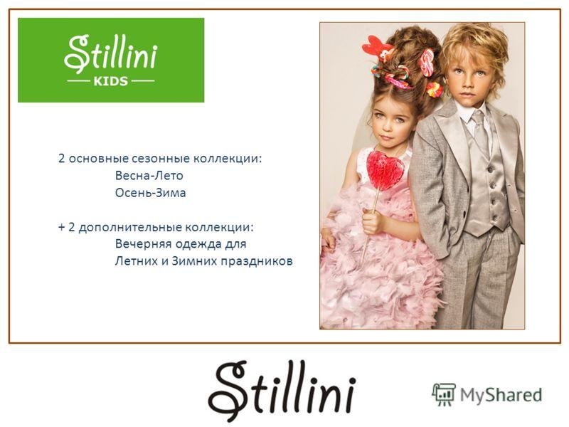 2 основные сезонные коллекции: Весна-Лето Осень-Зима + 2 дополнительные коллекции: Вечерняя одежда для Летних и Зимних праздников