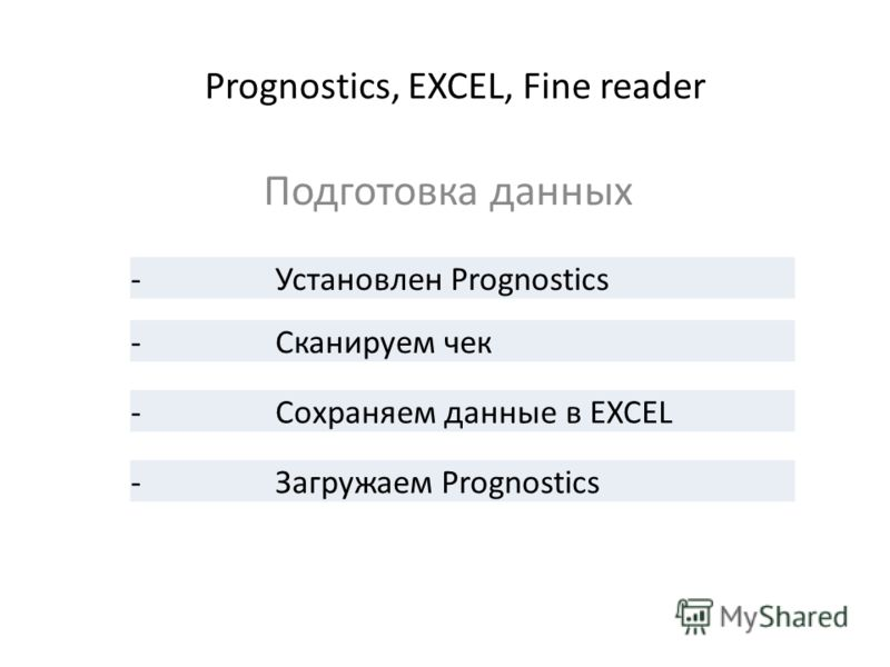 Prognostics, EXCEL, Fine reader Подготовка данных - Установлен Prognostics - Сканируем чек - Сохраняем данные в EXCEL - Загружаем Prognostics