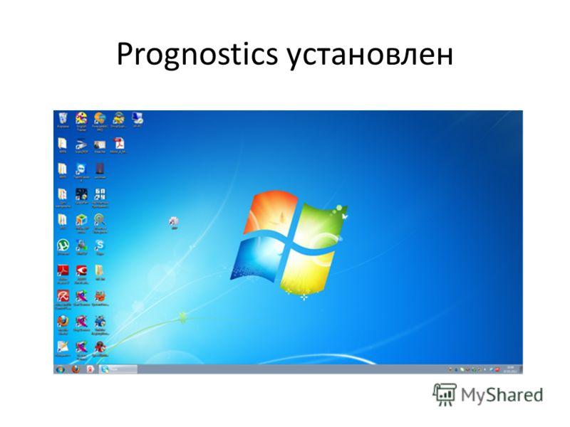 Prognostics установлен