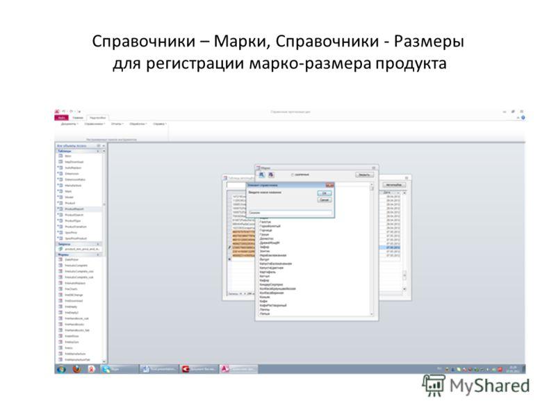 Справочники – Марки, Справочники - Размеры для регистрации марко-размера продукта