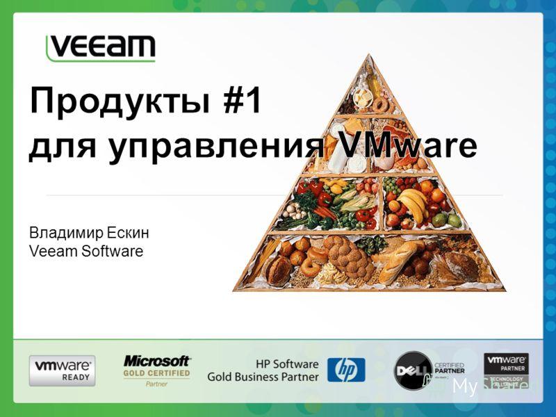Владимир Ескин Veeam Software