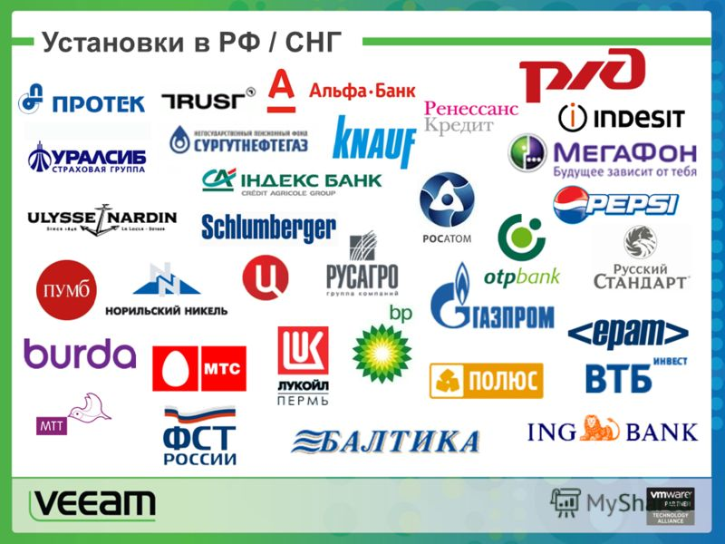 Установки в РФ / СНГ