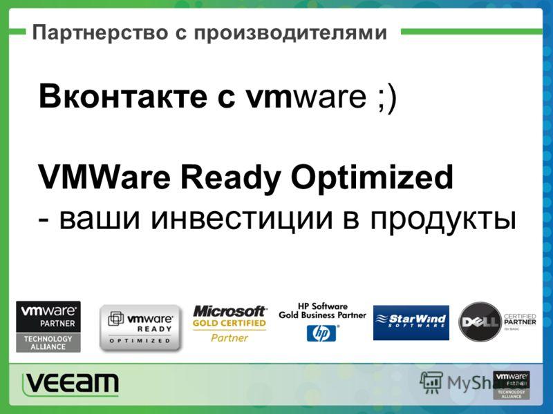 Партнерство с производителями Вконтакте с vmware ;) VMWare Ready Optimized - ваши инвестиции в продукты